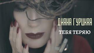 Диана Гурцкая— Тебя теряю I Official Video