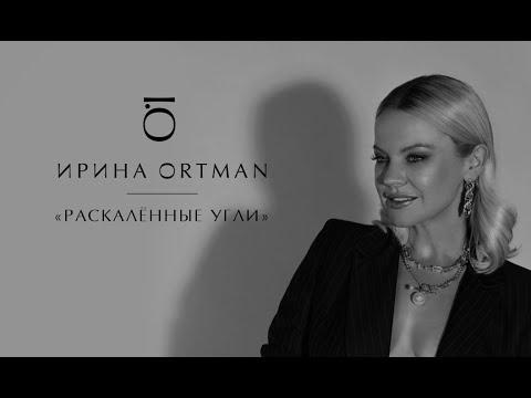 Смотреть клип Ирина Ортман - Раскалённые Угли