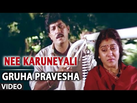 Nee Karuneyali Video Song | Gruha Pravesha | S.P. Balasubrahmanyam
