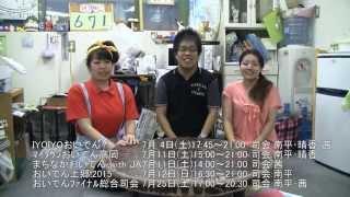 愛知県豊田市・名古屋市を中心に活動する、お笑い劇団「笑劇派」の2015...