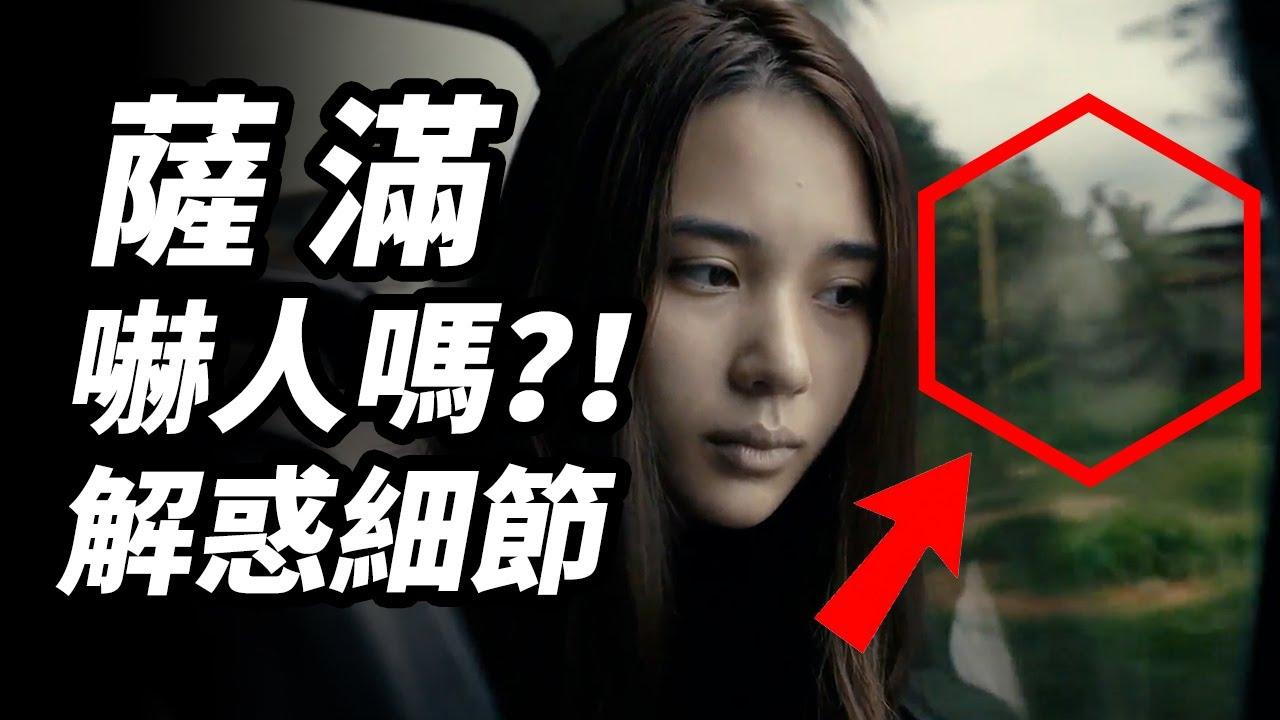 年度最期待恐怖片《薩滿》嚇人嗎?!解惑其中细节迷思! #薩滿 #凶鈴祭