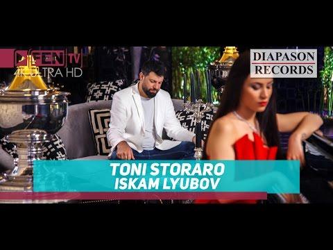 ТОНИ СТОРАРО - Искам любов  2017