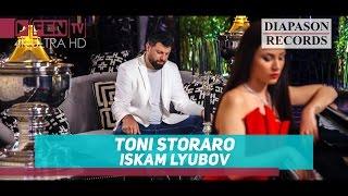 TONI STORARO - Iskam lyubov / ТОНИ СТОРАРО - Искам любов
