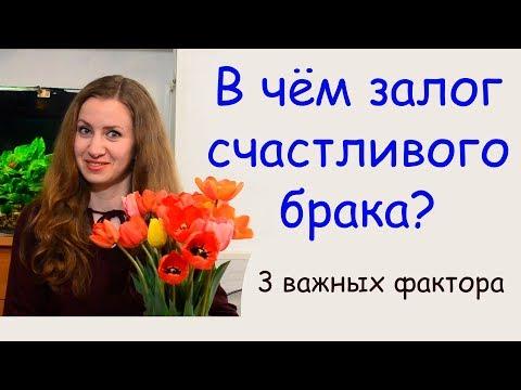 В чем залог счастливых отношений?
