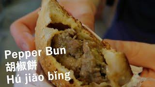 Pepper Bun (Hu Jiao Bing)