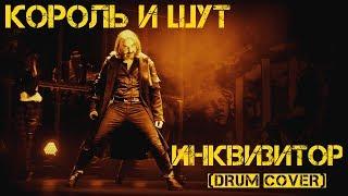 Король и Шут Инквизитор Drum Cover