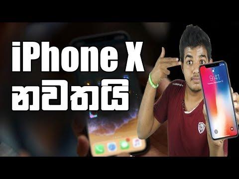 Apple stop iPhone X Production - Sinhala