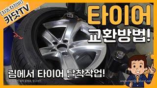 #그린자동차직업전문학교 [자동차정비기능사 실기]  림에…
