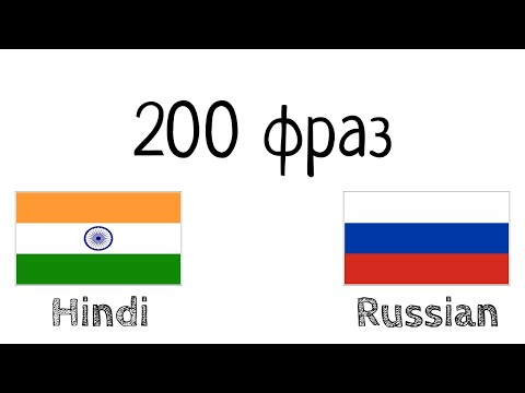 200 фраз - Хинди - Русский