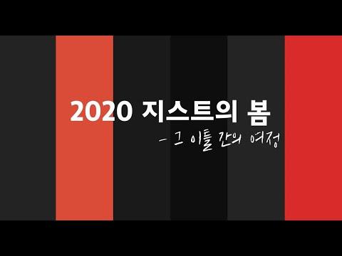 [지스트 소식지] 2020년 봄호 메이킹 필름