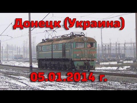 Поезда Украины / Донецкая область / Railway Travel To Ukraine
