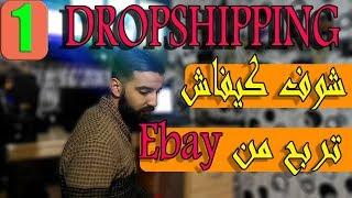 Download lagu dropshipping ebay شرح الدروبشيبينغ في الايباي ابدأ من الصفر شوف كيفاش تربح من الانترنت 2019 MP3