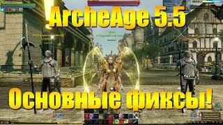 ARCHEAGE 5.5 - ОСНОВНЫЕ ФИКСЫ В ИГРЕ (НА PTS СЕРВЕРЕ)!