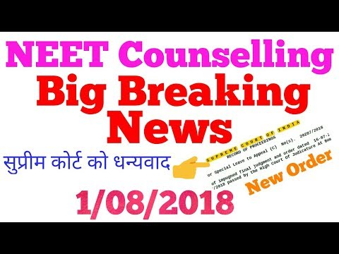 NEET Counselling - Big Breaking News [Supreme Court Order] || 01/08/2018
