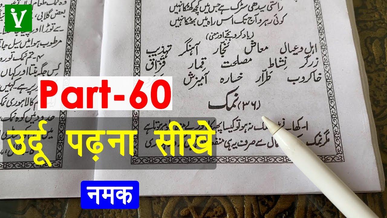 Learn to Read Urdu Online Free - उर्दू पढ़ना सीखे   urdu zaban ki teesri kitab - Urdu Sikhe Part-60