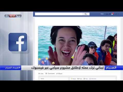 مبادرة لبنانية عبر فيسبوك لتشجيع السياحة الريفية  - 15:55-2018 / 10 / 17