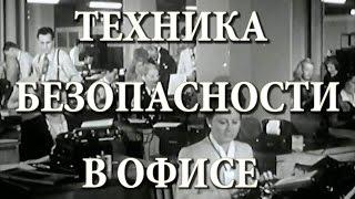 Техника безопасности в офисе (1944) - русский перевод(Американский фильм-инструкция 1944 года посвящен изложению основных правил безопасности в офисе (хотя, с..., 2015-02-08T12:07:48.000Z)