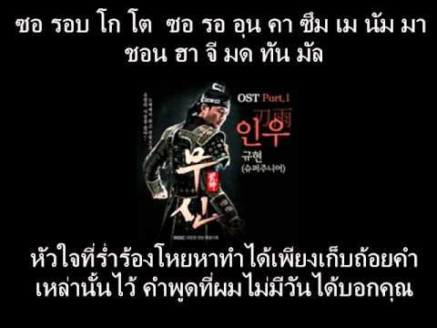 Inoo  Ost. God of War Super Junior Kyuhyun [Thai Sub + Tran].flv