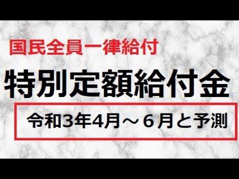 【隠居TV】第二弾:特別定額給付金「令和3年4~6月が濃厚」第一次補正予算