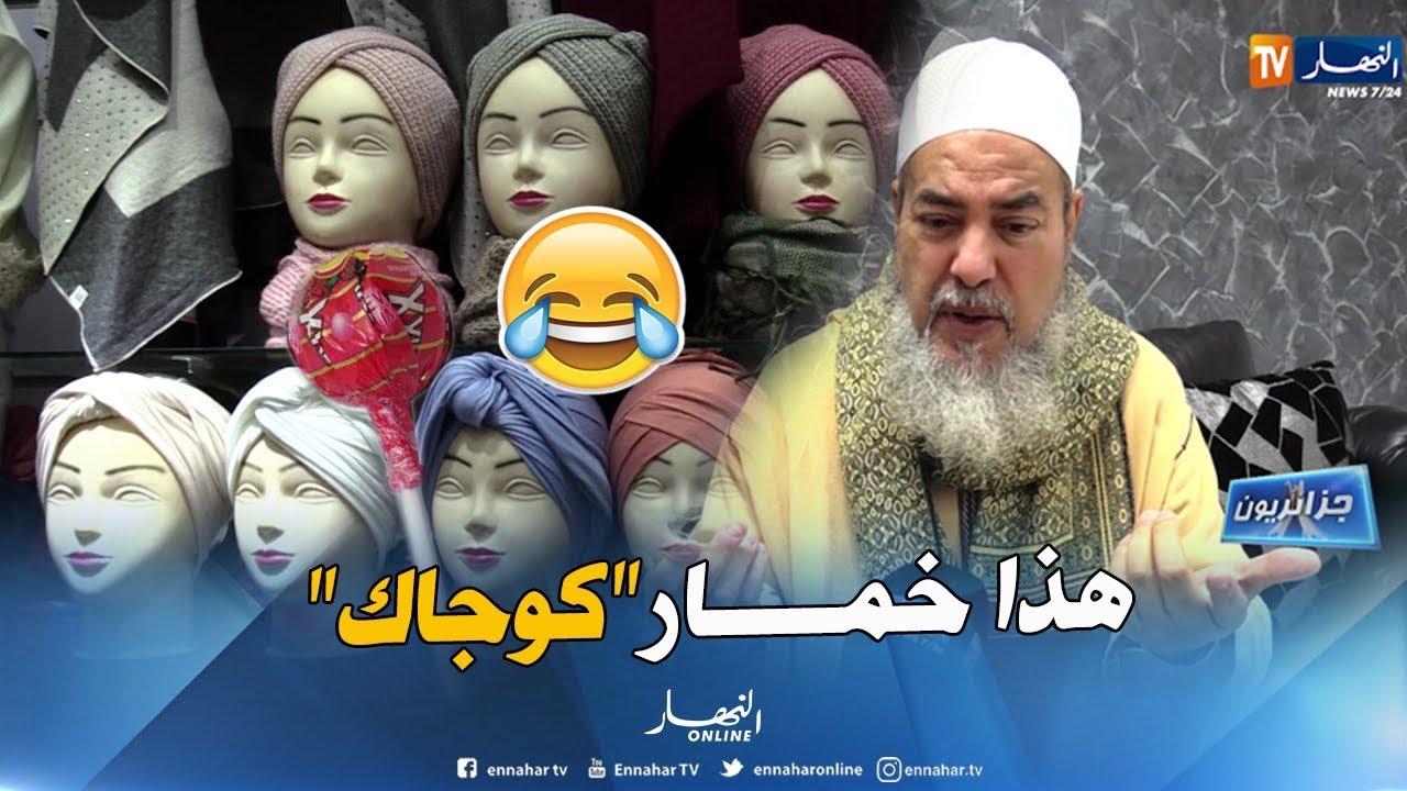 9d1126575f7e7 جزائريون  التوربان.. لفة حجاب أم لفة حمّام ؟! - YouTube