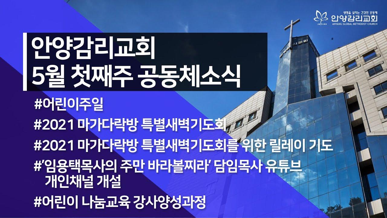 공동체소식 안양감리교회 5월2일 주일예배광고