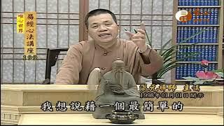八正道之正思(一)【易經心法講座199】| WXTV唯心電視台