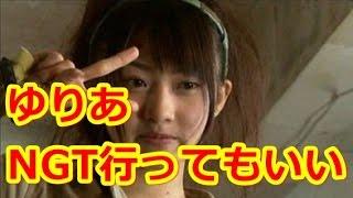 AKB48&元SKE48の木崎ゆりあちゃんが衝撃発言! 最近の出来事の中でNGTに...