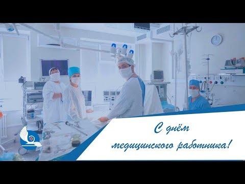 """Городской эндоскопический центр КДЦ """" ЗДОРОВЬЕ"""" поздравляет с Днем медицинского работника"""