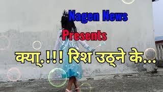 Nepali Comedy Short Flim !!! क्या् रिश उठ्ने के...??? || Nagen News Tv