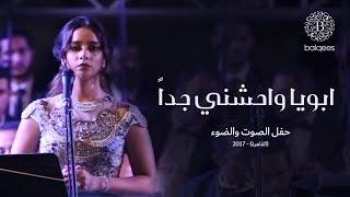 إستمع لبلقيس تغني ابويا واحشني جداً من ألبوم أراهنكم - حفل الصوت والضوء (القاهرة) | 2017