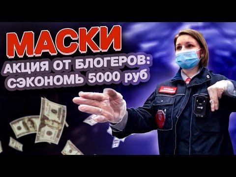 ШТРАФЫ ЗА МАСКИ В МЕТРО// РАЗДАЁМ ПЕРЧАТКИ