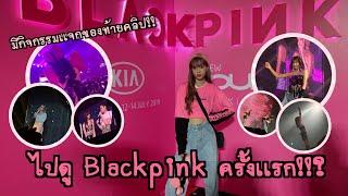 Grace zy || vlog EP.28 ไปดูคอนเสิร์ต Blackpink ครั้งเเรก!?? (มีของฝากมาเเจกท้ายคลิป?!)