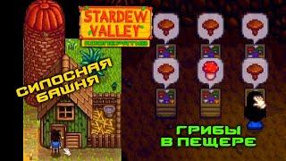 13 Грибы в пещере Силосная башня Квест для Джорджа Stardew Valley Прохождение Мультиплеер