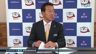 西川将人市長11月定例記者会見(2017年11月24日)