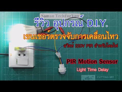 รีวิว Infrared Motion Sensor PIR เซนเซอร์ตรวจจับการเคลื่อนไหว diy ปิด/เปิดไฟอัตโนมัติ