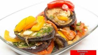 Салат из жареных Баклажанов | Salad