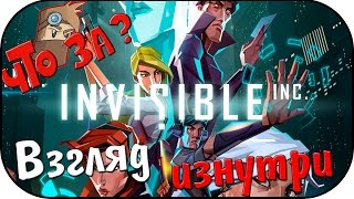 Что за Invisible, Inc ? - Взгляд Изнутри