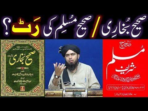 Saheh BUKHARI & Saheh MUSLIM The BEST Kewn ??? Reply to ULMA-e-SOO (By Engineer Muhammad Ali Mirza)