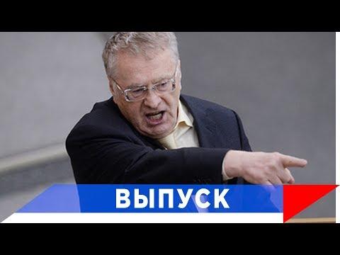 Жириновский: Наведем порядок на всем Южном Кавказе!