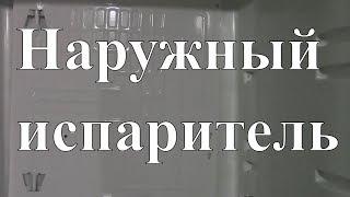 курсы холодильщиков 12. Замена испарителя холодильной камеры 1 вариант