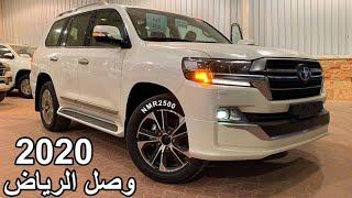 لاندكروزر 2020 GXR V8 قراند توررينق مخمل بتغيرات جديده وبسيطه وصل الرياض