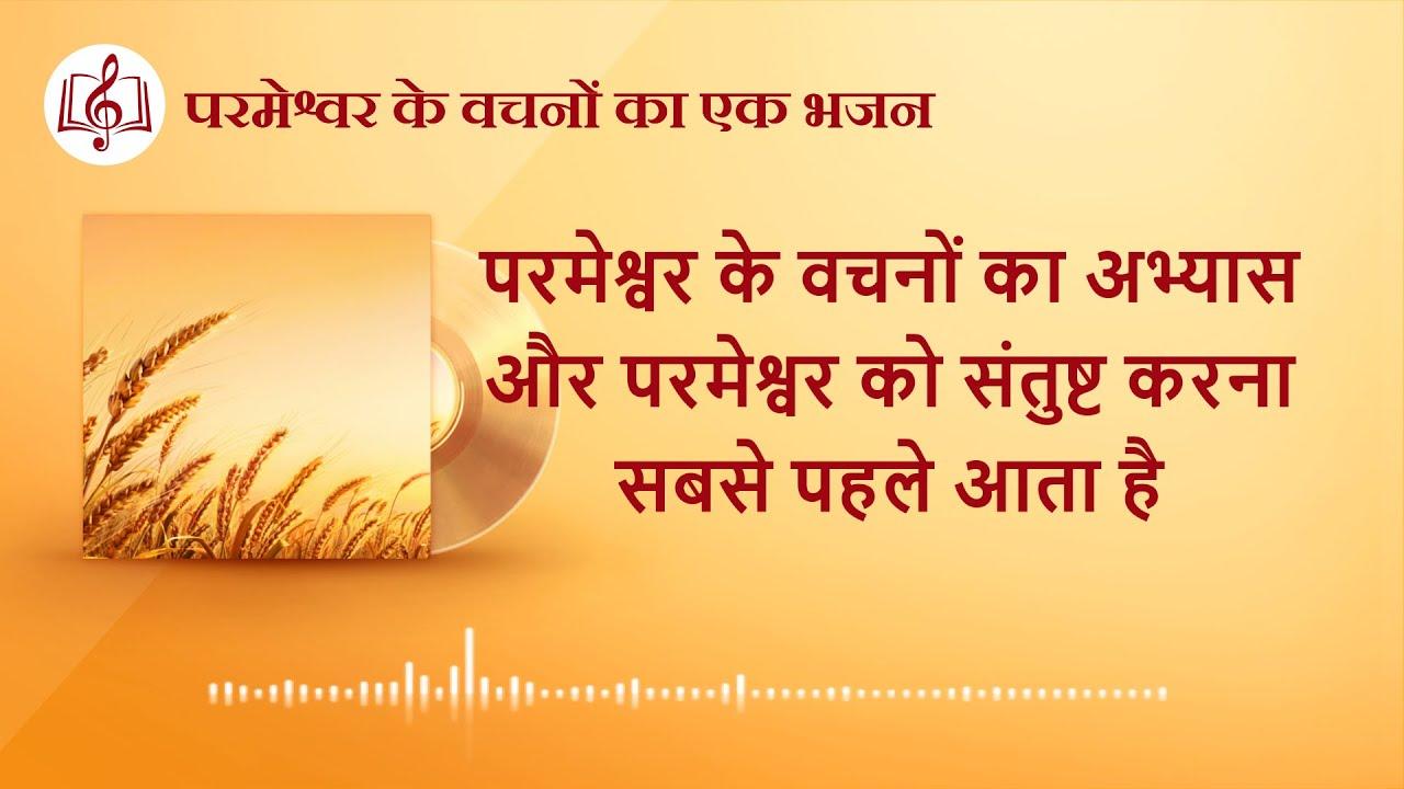 2020 Hindi Christian Song | परमेश्वर के वचनों का अभ्यास और परमेश्वर को संतुष्ट करना सबसे पहले आता है