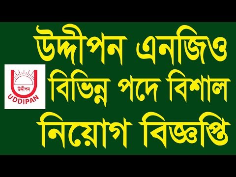 Uddipan NGO Job Circular 2019 - BD Jobs News