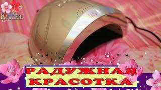 КОНКУРС ЗАКРЫТ: SUNONE: Радужная лампа для гель-лака: Соколова Светлана
