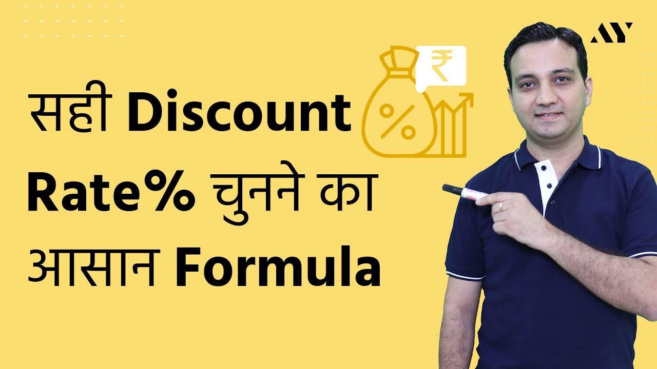 discount rate - calculation  u0026 formula for npv  hindi