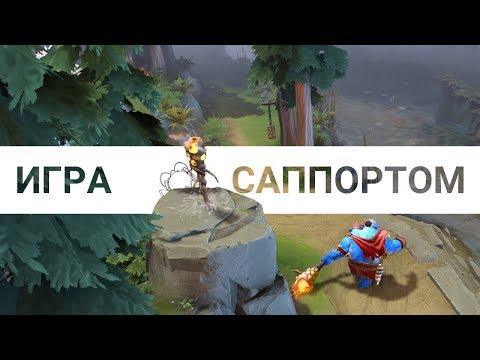 видео: how to dota: Игра саппортом