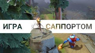 How to Dota: Игра саппортом
