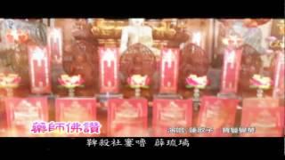 2015年藥師佛讚 電視MV~(蓮歌子 傾心製作)