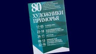 Художники Приморья-80 (Владивосток, 2018)