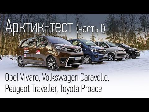 Opel Vivaro, Peugeot Traveller, Toyota Proace и Volkswagen Caravelle: зимний тест. Часть 1